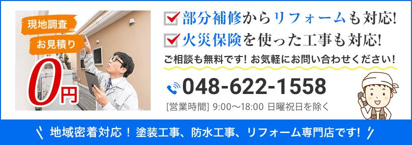 埼玉県全域・東京23区・千葉県一部地域・神奈川県一部地域に対応!