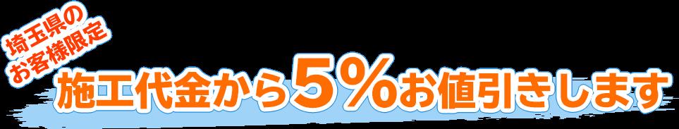 東京都のお客様限定 施工代金から5%お値引きします