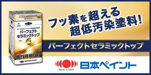 日本ペイント パーフェクトセラミックトップ
